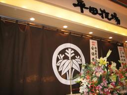 平田牧場 in 東京ミッドタウン